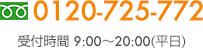 0120-000-000