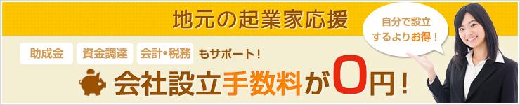 会社設立費用が0円