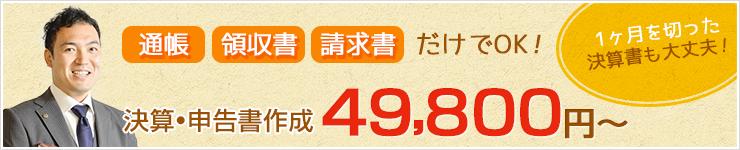 決算・申告書作成 49,800円