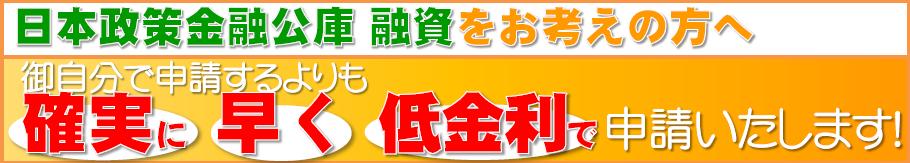 日本政策金融公庫 融資バナー